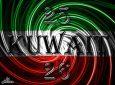 نهنئ الكويت بالعيد الوطني وعيد التحرير 25-26 فبراير
