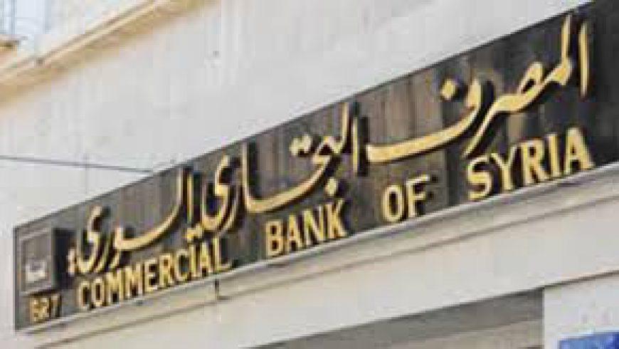 المصرف التجاري يركز على القروض المتوسطة وطويلة الأجل المتعلقة بمرحلة إعادة الإعمار