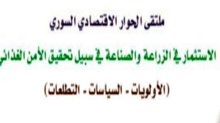 ملتقى الحوار الاقتصادي السوري يبدأ أعماله في الداما روز
