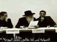 اعترافات حاخامات يهودية بعدم احقية فلسطين