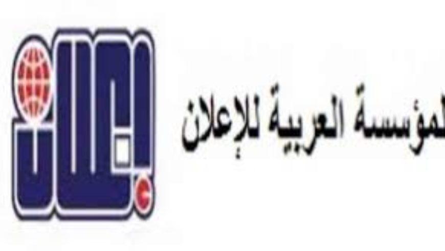 سوريا: توجهات للتحكم بالإعلانات عبر الإنترنت ووسائل التواصل الإلكتروني
