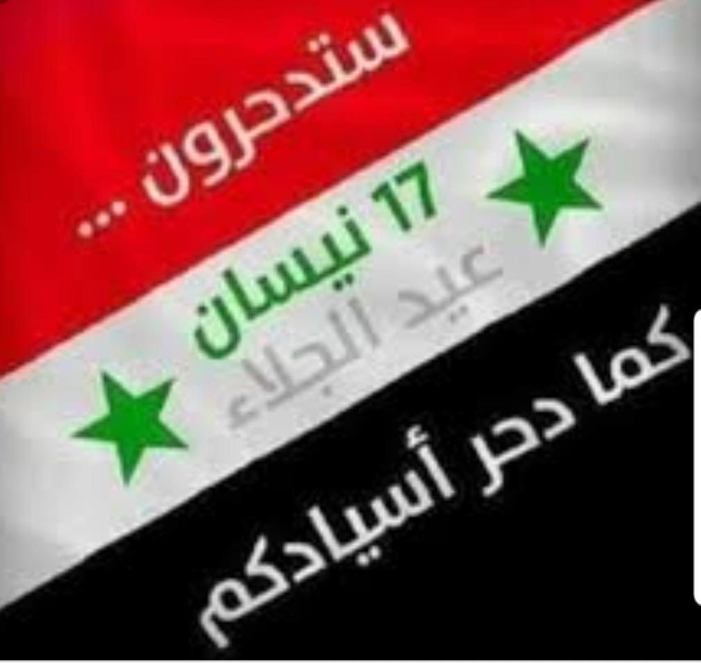 ١٧ نيسان  عيد لكل السوريين ,,, بقلم : فخري هاشم السيد رجب