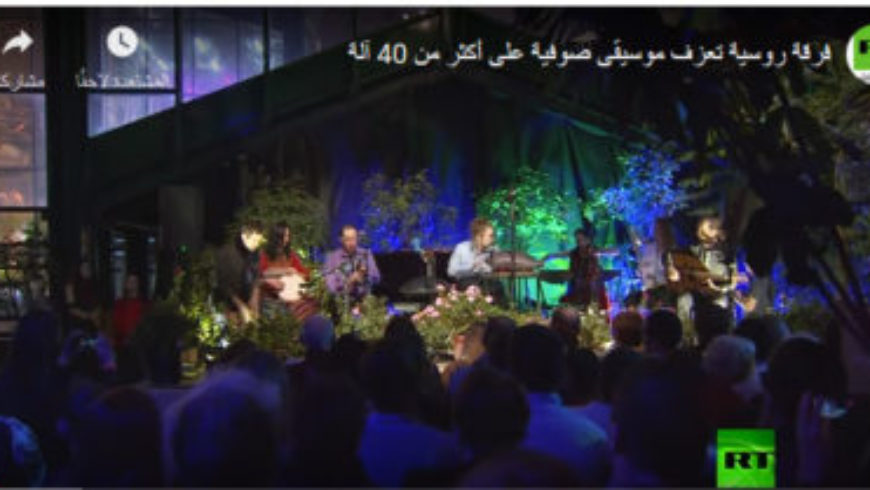 فرقة روسية تعزف موسيقى صوفية على أكثر من 40 آلة