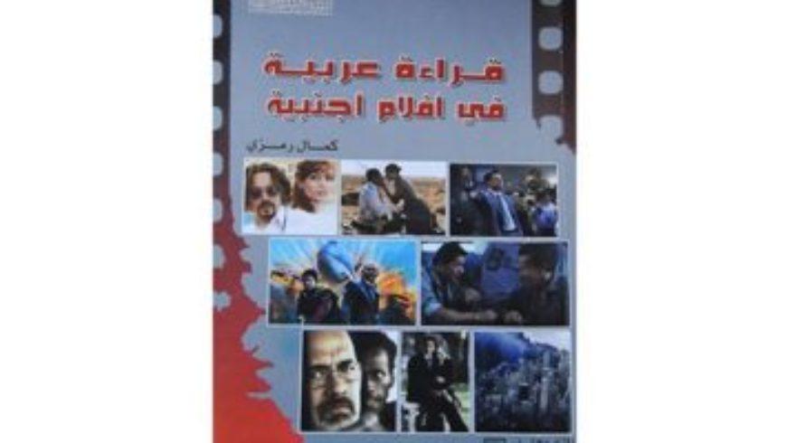 (قراءة عربية في أفلام أجنبية) مقالات حول أفلام تناولت قضايا تمس العرب