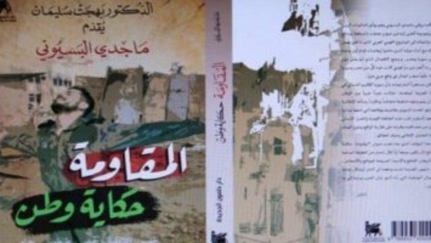 المقاومة حكاية وطن.. كتاب يوثق جرائم الإرهاب ضد سورية