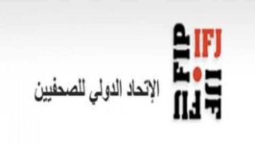 الاتحاد الدولي للصحفيين يدين اختطاف مراسل الإخبارية السورية