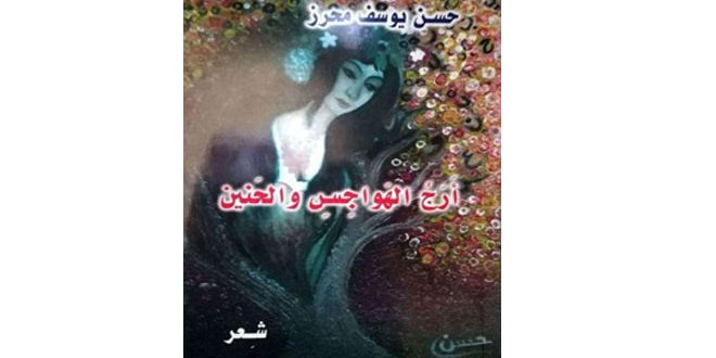 """قصائد تمزج حب الوطن بالمحبوبة في مجموعة """"أرج الهواجس والحنين"""""""