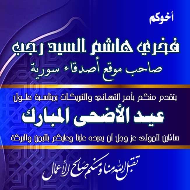 موقع أصدقاء سورية - صاحب الموثع _ فخري هاشم السيد رجب _ عيد أضحى مبارك